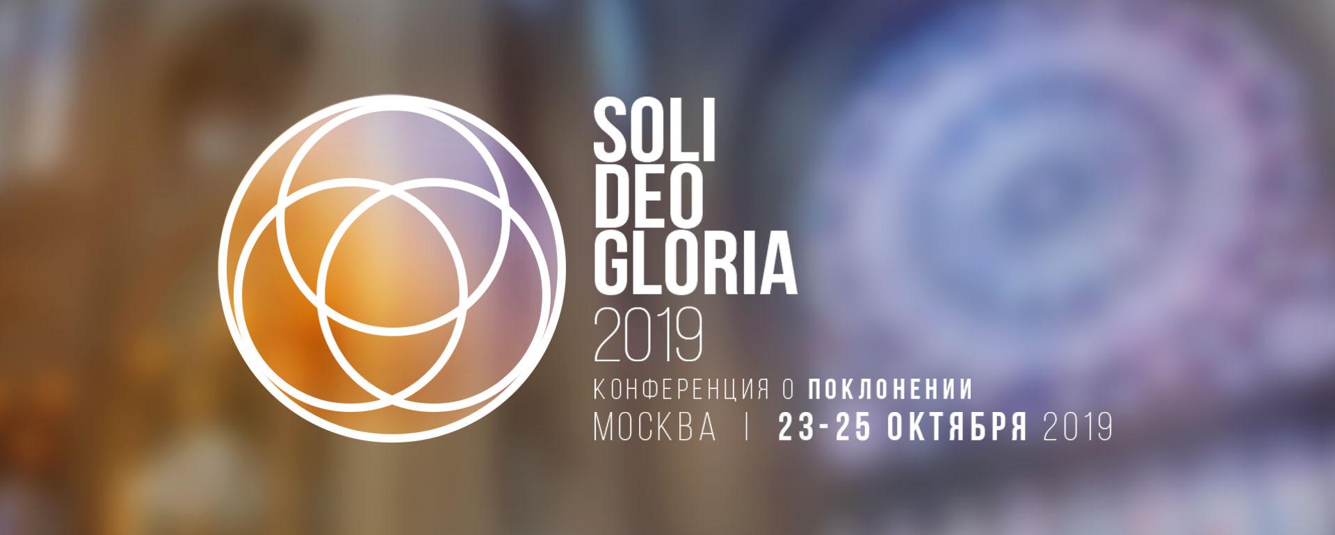 Soli Deo Gloria 2020